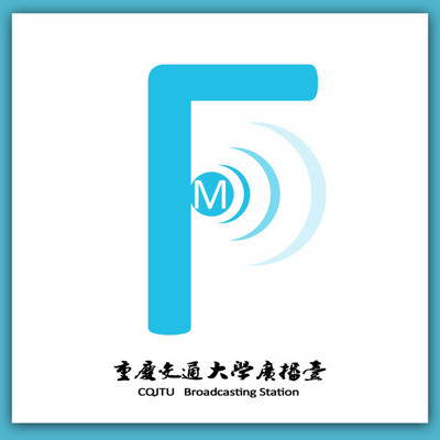 重庆交通大学双福之声广播台