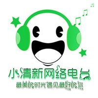 小清新网络电台