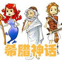 希腊神话故事合集