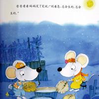 小老鼠漂流记