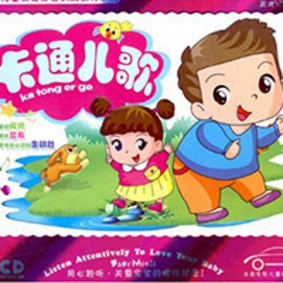 粤语卡通儿歌