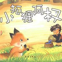 小狐狸阿全
