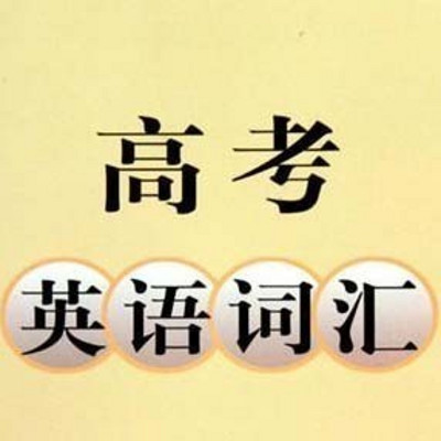 高考英语必背单词