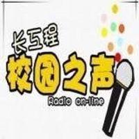 长春工程学院广播台