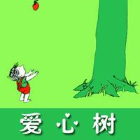爱心树世界杰出绘本选