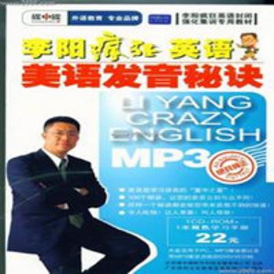 李阳美语发音秘诀