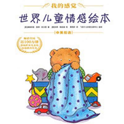 世界儿童情感绘本