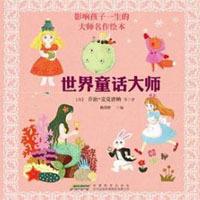 世界童话大师绘本故事
