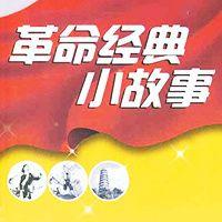 中国革命故事