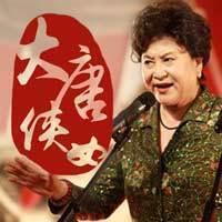 刘兰芳:大唐侠女