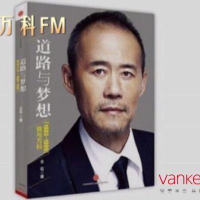 万科FM 王石自传《道路与梦想》