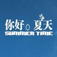 你好,夏天