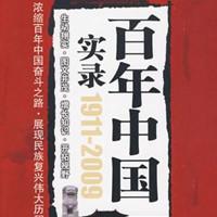 百年中国【全集】