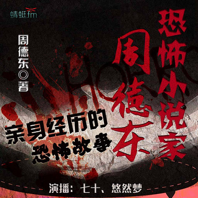恐怖小说家周德东亲身经历的恐怖故事【周德东短篇系列第7辑】