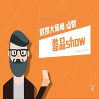 酷品show