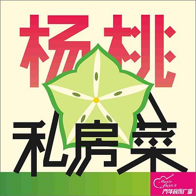 杨桃私房菜