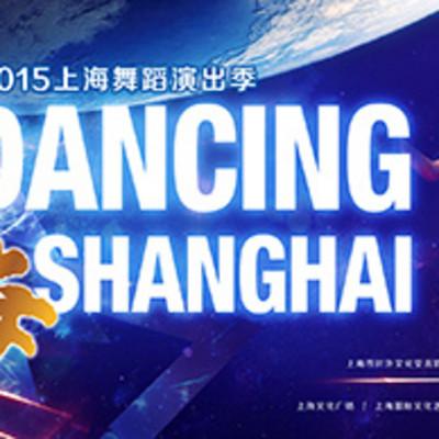 2015上海舞蹈演出季