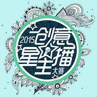 2015创意星主播决赛作品精选
