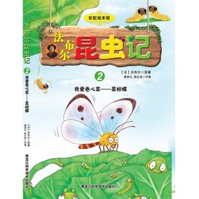 法布尔昆虫记:我爱卷心菜--菜粉蝶