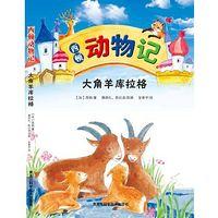 西顿动物记:大角羊库拉格