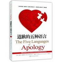 道歉的五种语言