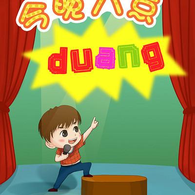 广播剧:杨柳依依。听友群:7466092