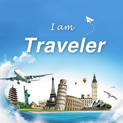 我是旅行者