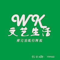 WK文艺生活