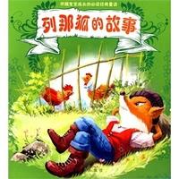 小朱妈妈讲《列那狐的故事》