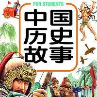 中国历史故事【和孩子一起学历史】
