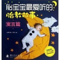 【胎教系列故事】