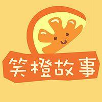 笑橙故事-经典故事系列