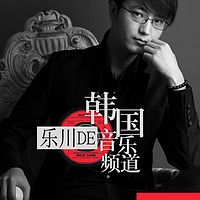 乐川的韩国音乐频道