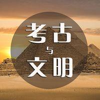 在川大领悟考古与文明