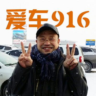 爱车916