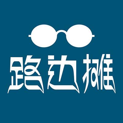 路边摊 第一季【全集】