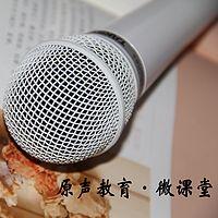 原声教育·微课堂