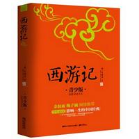 纽扣读书 长篇连载 西游记(青少版)