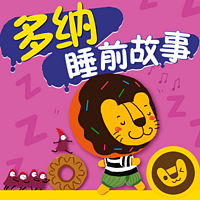 【新东方多纳】中文绘本故事(0~8岁)