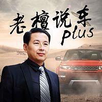 老檀说车Plus