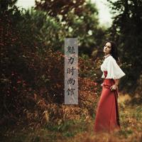 魅力时尚馆—天师广播