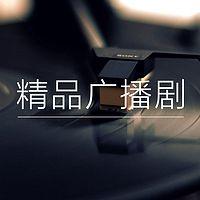 精品广播剧