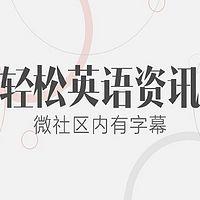 轻松英语资讯(微社区内有字幕)