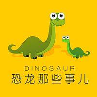 恐龙的那些事儿