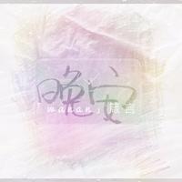 wanan:箴言