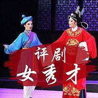 评剧 女秀才(全本)