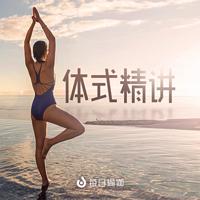 每日瑜伽-体式精讲