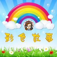 彩色世界童话全集【我和妈妈讲故事】