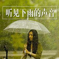 听见下雨的声音