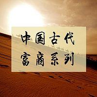 中国古代富商系列